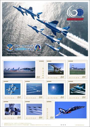 盛岡でも25日から販売 ブルーインパルス60周年記念 オリジナルフレーム切手
