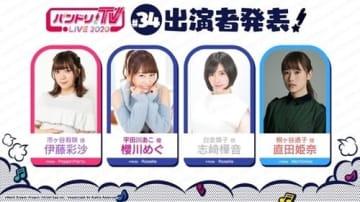 『バンドリ!TV LIVE 2020』第34回は伊藤彩沙、櫻川めぐ、志崎樺音、直田姫奈が担当