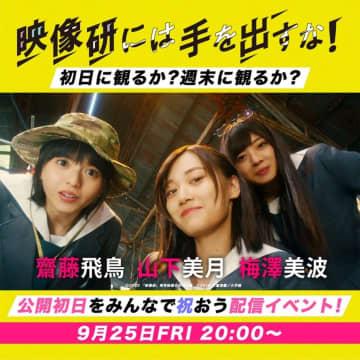 乃木坂46 齋藤飛鳥、山下美月、梅澤美波、映画『映像研』オンラインイベントに出演決定!
