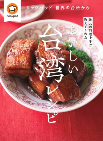 クックパッド台湾の話題レシピを翻訳、本場の味を楽しもう