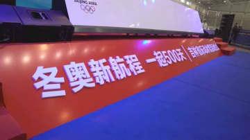 北京冬季五輪開幕まで500日 吉林省でカウントダウンイベント