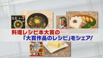 混ぜて簡単アボカド丼・世界一簡単なチーズケーキ…料理レシピ本大賞の簡単レシピをご紹介 画像