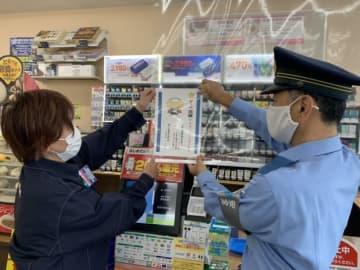 飛沫防止シールドに防犯チラシ…コンビニのレジで特殊詐欺防止呼びかけ 今後約30店舗で貼り出し予定