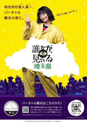 香取慎吾演じる舎人真一が埼玉県バーチャル観光大使就任「チャルバーのバサダー」