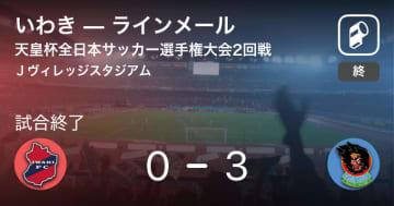 【天皇杯2回戦】ラインメールがいわきを突き放しての勝利