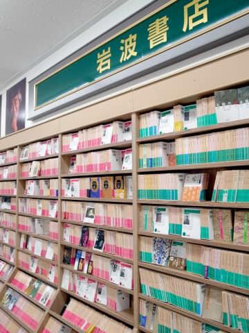 岩波書店の書籍3万冊、本屋の矜恃 勝木書店、旧版や「精興社書体」の本も
