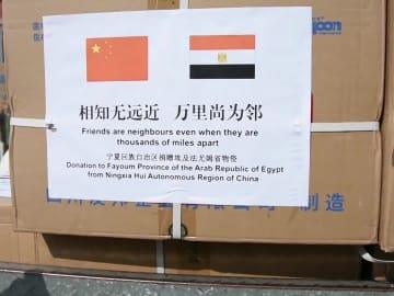 寧夏回族自治区、エジプトの友好協定県へコロナ支援物資を発送