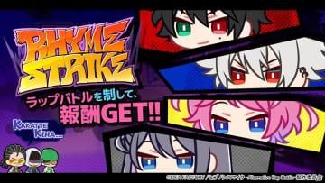「ヒプノシスマイク -Alternative Rap Battle-」ラップの面白さが気軽に楽しめるミニゲーム「RHYME STRIKE」が実装!