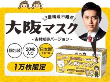 吉村府知事を箱にデザイン「大阪マスク」 地元を応援「タダで出てるんだよ」