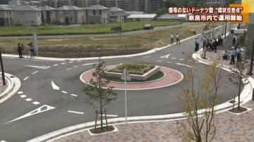 """信号のないドーナツ型""""環状交差点"""" 奈良市内の住宅地で運用開始"""