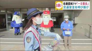 佐藤愛純アナが一日警察署長に 交通安全を呼び掛け 秋田