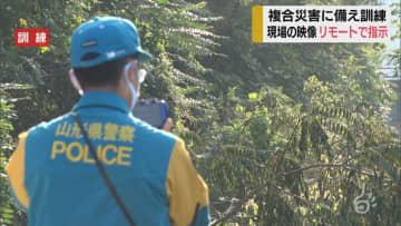 複合災害に備え訓練 現場の映像見ながら適切な指示も 山形