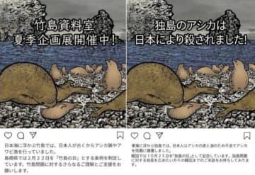 「竹島のアシカは日本に殺されました!」韓国人教授が島根県に対抗するパロディー公開