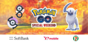 セブン-イレブンでPayPayを使って「Pokémon GO Special Weekend」参加券をゲットしよう!