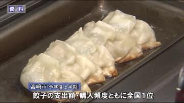 餃子を観光資源に 宮崎市ぎょうざ協議会が発足 宮崎県