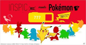 新コンセプトカメラ「iNSPiC REC」スペシャルサイトにピカチュウ出現!ポケモンモデルが準備チュウ?