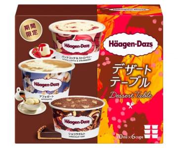 「ハーゲンダッツ」新アソートボックス登場! 秋冬に食べたいデザートをイメージ