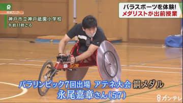 パラリンピック銅メダリストが「小学校に出前授業」子供たちがパラスポーツを体験