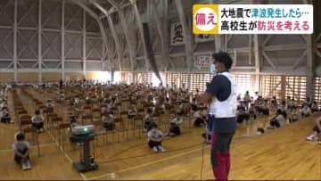 地震で津波が発生したら…高校生が訓練で防災を考える 秋田・由利本荘市