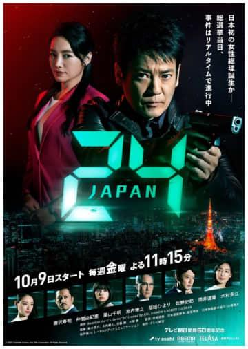 唐沢寿明、銃を構え緊迫感あふれる表情 『24 JAPAN』ポスター完成
