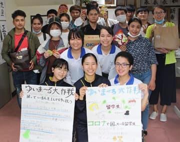 困窮留学生に食料寄付 高校生らが学校で協力呼び掛け