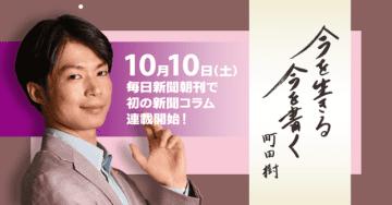 町田樹が毎日新聞朝刊で初の新聞コラム「今を生きる 今を書く」10月開始