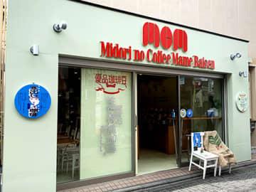 【荻窪】「緑のコーヒー豆 荻窪店」その場で焙煎オーダーメイドコーヒー