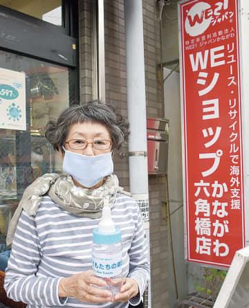 WEショップ 貧困なくそうキャンペーン 10月2日〜 売上10%寄付