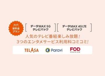 KDDI、データ使い放題と動画サービス料金がセットの「データMAX テレビパック」