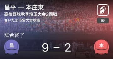 【高校野球秋季埼玉大会3回戦】昌平が本庄東に大きく点差をつけて勝利