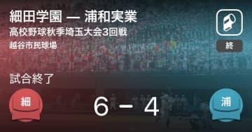【高校野球秋季埼玉大会3回戦】細田学園が浦和実業から勝利をもぎ取る