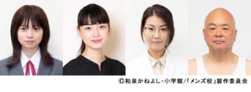 なにわ男子主演「メンズ校」に桜田ひより、茅島みずき、福田麻由子、酒井敏也が参加