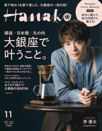 """キンプリ・岸優太、""""職人""""のコスプレに挑戦! 「Hanako」表紙&巻頭ページに登場"""