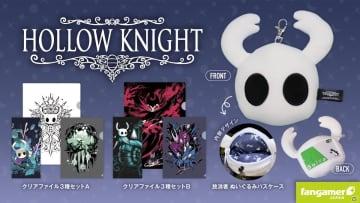 「Fangamer Japan オリジナルグッズ」が本格始動!「Hollow Knight」のクリアファイルセットとぬいぐるみパスケースが発売