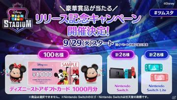「ツムツムスタジアム」9月29日のリリースに合わせ「ディズニーストアギフトカード」やSwitchが当たるキャンペーンが実施決定!