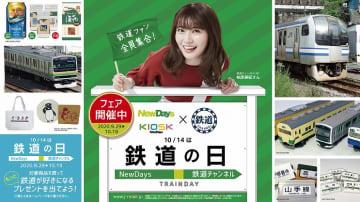 キャンペーンガールはMC柏原美紀! JR東日本リテールネット×鉄道チャンネルで「鉄道の日キャンペーン」9月末から実施