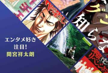 間宮祥太朗の魅力に気付けば、ドラマも原作漫画ももっと楽しめる!