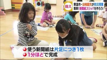 幼稚園児が防災授業 作ったのは…【愛媛・東温市】