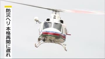 活動再開はいつに… 長野の『防災ヘリ』リース契約解除 修理めぐり意見対立 空中訓練できず