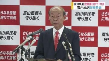 県知事選投票まで1カ月 石井隆一氏は政策を発表