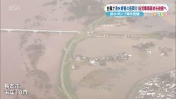 台風の浸水被害受けポンプ車など配備へ 新潟県長岡市