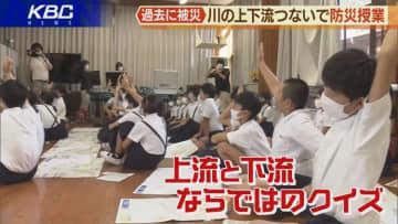 矢部川水系の2つの小学校で防災授業