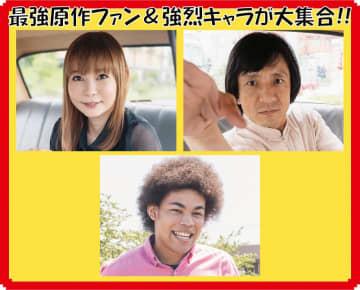 『浦安鉄筋家族』忘れないで…終わらないで!!いよいよ本日最終回!