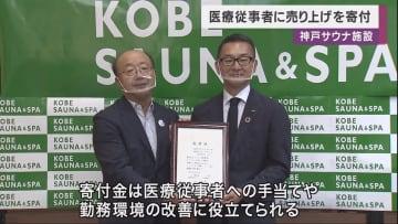 神戸サウナ・医療従事者へ売り上げの一部を寄付
