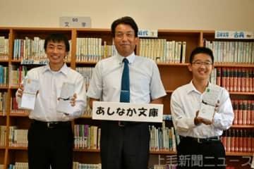 匿名の現金寄付に感謝 安中・松井田東中に「あしなが文庫」設置