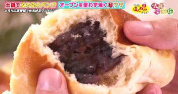オーブンを使わずにできる!超簡単♡ パンの作り方
