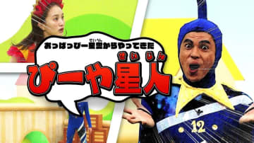 ももくろちゃんZ『とびだせ!ぐーちょきぱーてぃー』、スペシャルゲストにお笑い芸人・小島よしおが登場!