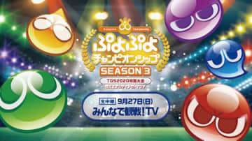 TGS開催の「ぷよぷよ」特別大会、観戦番組が配信 実力派選手がゲスト出演