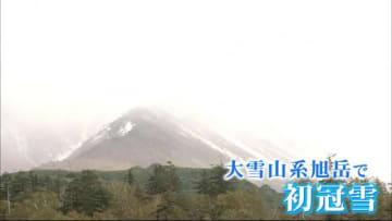 北海道に冷たい空気 大雪山系旭岳では初雪 気温上がらず10月中旬並み 札幌では運動会