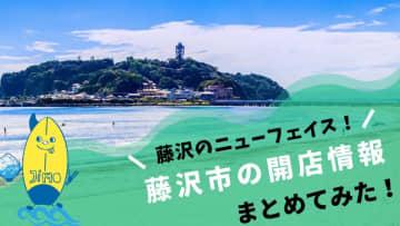 【開店】藤沢市で2020年9月・10月にオープンするお店まとめ
